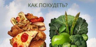 чтобы съесть, чтобы похудеть